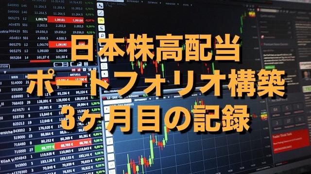日本株高配当ポートフォリオ構築